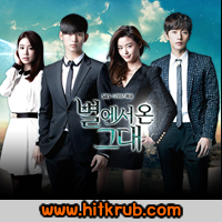 You Who Came From the Stars ซับไทย