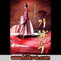 Empress Ki ซับไทย